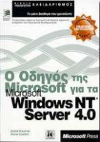 Ο οδηγός της Microsoft για το Microsoft Windows NT server 4.0