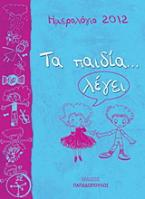 Ημερολόγιο 2012: Τα παιδία... λέγει