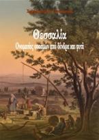 Θεσσαλία: Ονομασίες οικισμών από δέντρα και φυτά