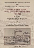 Συμβολή στην ιστορία του λαυρεωτικού ζητήματος 1871-1873