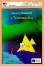 Ο Τριγωνοψαρούλης