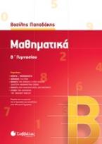 Μαθηματικά Β' Γυμνασίου (ΝΕΑ ΕΚΔΟΣΗ)