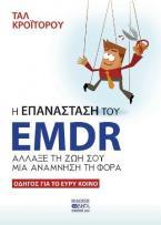 Η Επανάσταση του EMDR