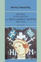 Ιστορία (κωμικοτραγική) του νεοελληνικού κράτους, 1830-1974