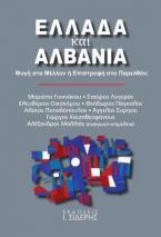 Ελλάδα και Αλβανία