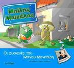 Μπίλης Μπιζέλης: Οι συσκευές του Μάνου Μανιτάρη