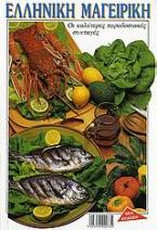 Ελληνική μαγειρική