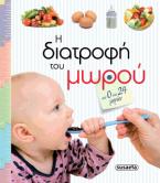 Η διατροφή του μωρού