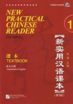 NEW PRACTICAL CHINESE READER 1 TEXTBOOK 2ND ED
