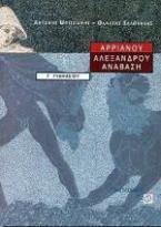 Αρριανού Αλεξάνδρου Ανάβαση Γ΄ γυμνασίου