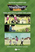 Ποτέ μην εγκαταλείπεις τον αγώνα (Ποδοσφαιρομανία, βιβλίο 1)