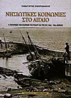 Νησιωτικές κοινωνίες στο Αιγαίο πριν και μετά τις oθωμανικές μεταρρυθμίσεις