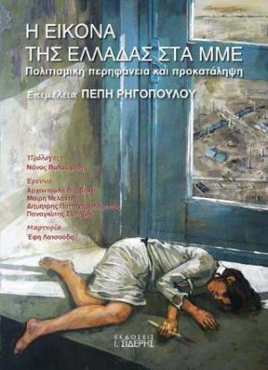 Η Εικόνα της Ελλάδας στα ΜΜΕ