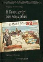 Η Θεσσαλονίκη των εφημερίδων