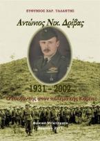 Ἀντώνιος Νικ. Δρίβας 1931-2002