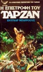 Η επιστροφή του Ταρζάν