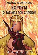 Ο βασιλιάς των σπαθιών