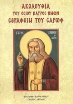 Ακολουθία του Οσίου Πατρός Ημών Σεραφείμ του Σάρωφ