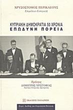 Κυπριακή Δημοκρατία 50 χρόνια