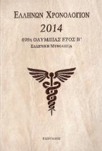 Ελλήνων χρονολόγιον 2014
