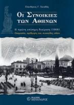 Οι συνοικίες των Αθηνών