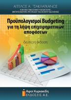 Προϋπολογισμοί Budgeting για τη λήψη επιχειρηματικών αποφάσεων