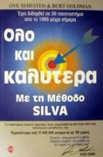 Όλο και καλύτερα με τη μέθοδο SILVA