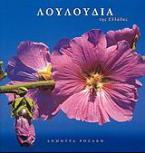 Λουλούδια της Ελλάδας