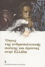 Όψεις της ανθρωπολογικής σκέψης και έρευνας στην Ελλάδα