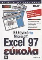 Ελληνικό Microsoft Excel 97 εύκολα