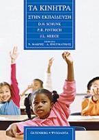 Τα κίνητρα στην εκπαίδευση
