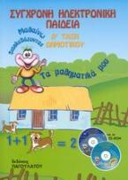 Σύγχρονη ηλεκτρονική παιδεία: Τα μαθηματικά μου Α΄ τάξη δημοτικού
