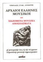 Αρχαίοι Έλληνες μουσικοί