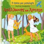 Απόλλωνας και Άρτεμη