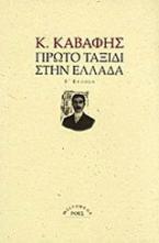 Πρώτο ταξίδι στην Ελλάδα