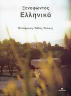 Ξενοφώντος Ελληνικά
