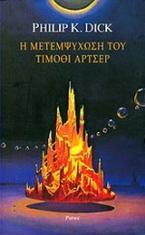 Η μετεμψύχωση του Τίμοθι Άρτσερ