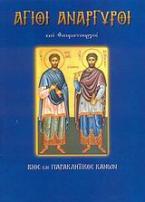 Άγιοι Ανάργυροι και θαυματουργοί
