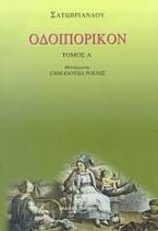 Οδοιπορικόν