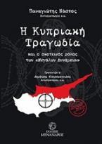 Η κυπριακή τραγωδία