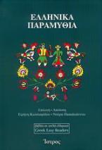 Ελληνικά παραμύθια