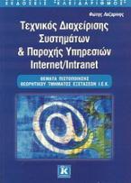 Τεχνικός διαχείρισης συστημάτων και παροχής υπηρεσιών Internet/Intranet