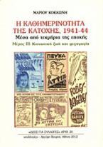 Η καθημερινότητα της κατοχής 1941 - 44