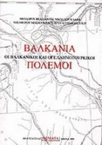 Βαλκάνια, οι βαλκανικοί και οι ελληνοτουρκικοί πόλεμοι