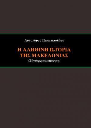 Η αληθινή ιστορία της Μακεδονίας