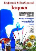 Συμβατική και εναλλακτική ιατρική