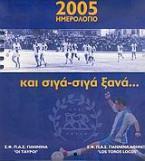 Ημερολόγιο 2005: Και σιγά-σιγά ξανά...