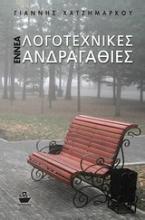 Εννέα λογοτεχνικές ανδραγαθίες