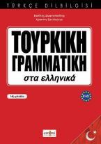 ΤΟΥΡΚΙΚΗ ΓΡΑΜΜΑΤΙΚΗ στα ελληνικά