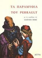 Τα παραμύθια του Perrault